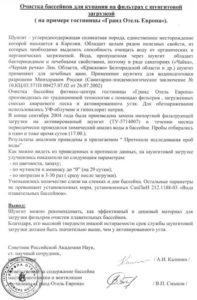 Рис. 6. Заключение о применении фильтров с шунгитовой загрузкой