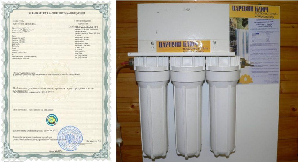 Рис. 5. Гигиенический сертификат для шунгитового фильтра. Шунгитовые фильтры на источнике «Царевич ключ»