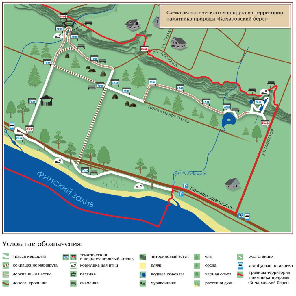 Схема экологического маршрута на территории памятника природы «Комаровский берег»