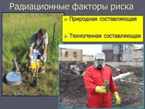 Рисунок 1. Какая составляющая радиационного фактора важнее?