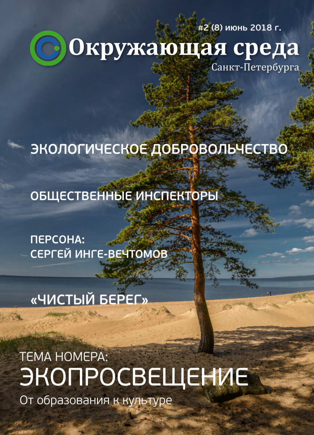 http://ecopeterburg.ru/wp-content/uploads/2018/06/Screenshot_5.png