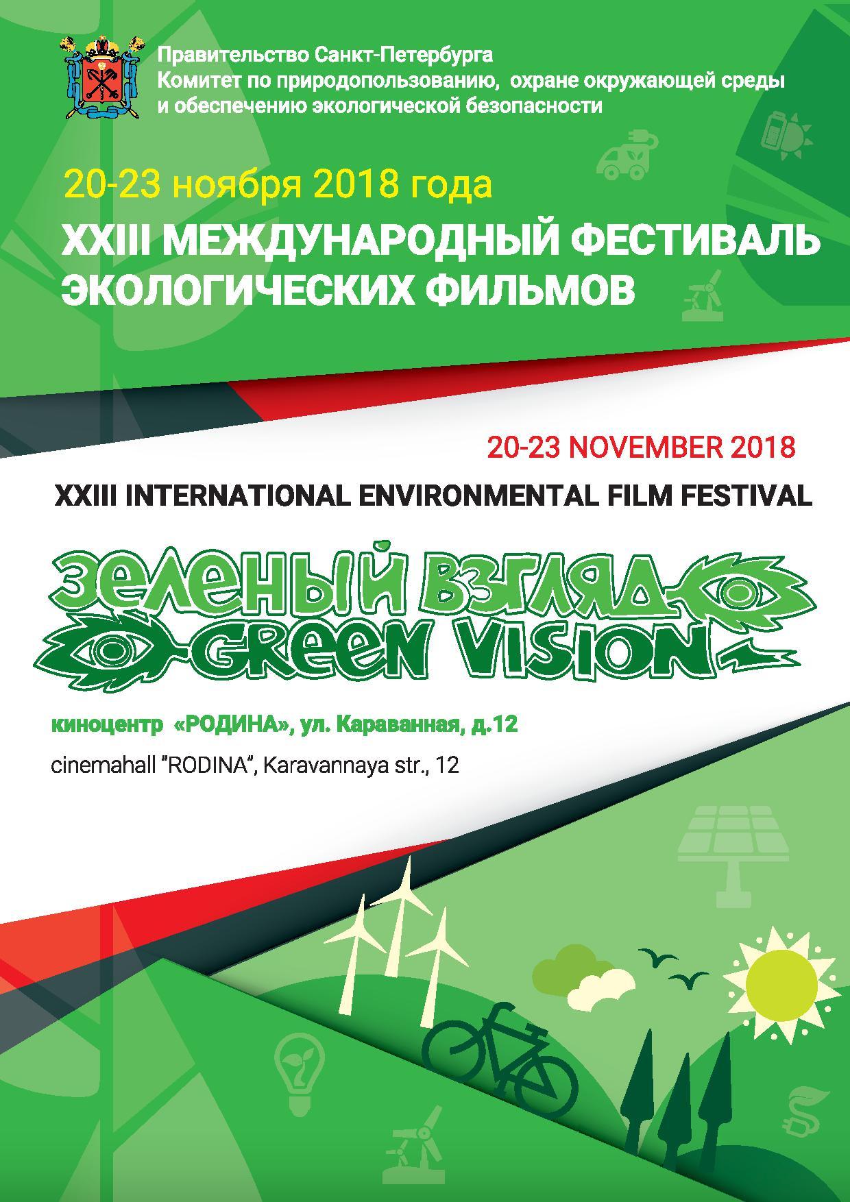 http://ecopeterburg.ru/wp-content/uploads/2018/08/GreenVision_2018_Afisha.jpg