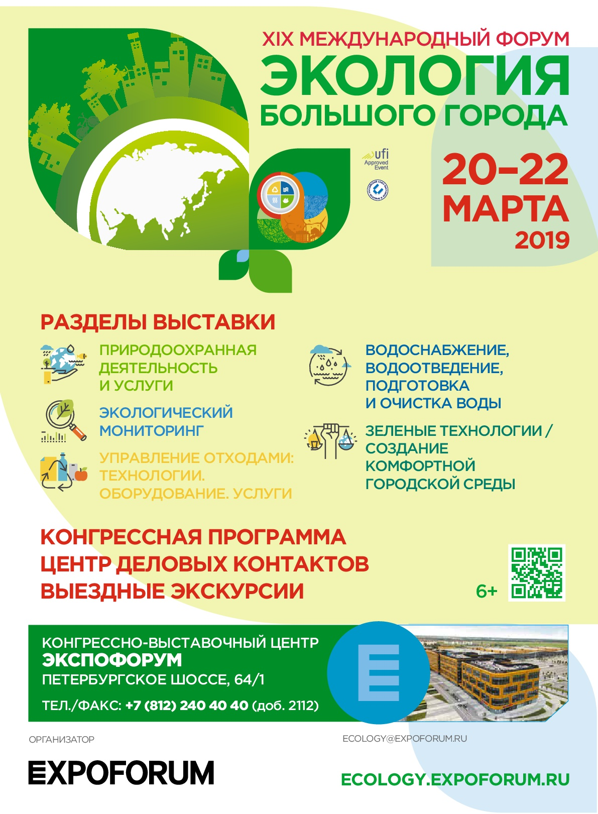 http://ecopeterburg.ru/wp-content/uploads/2018/09/eco_210x286_2019_preview-001.jpg