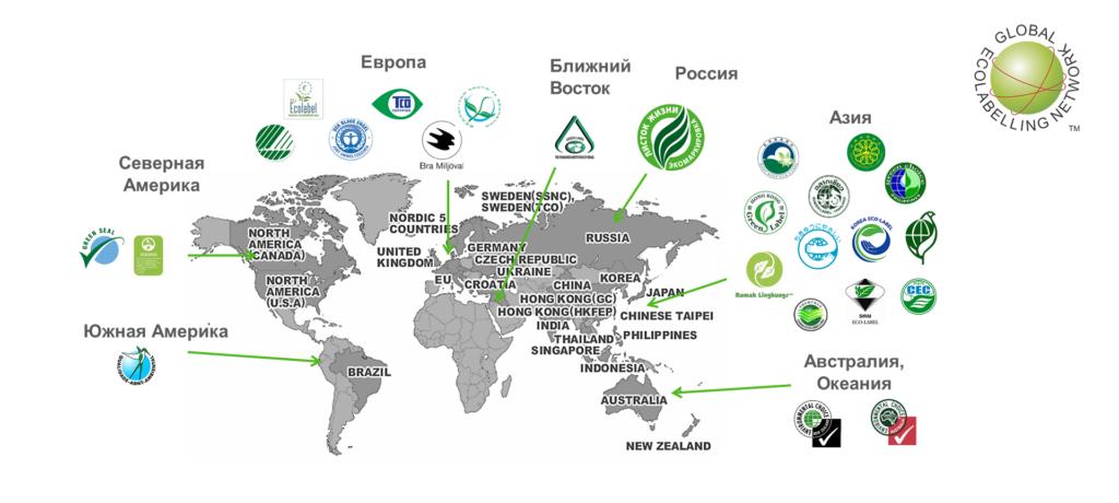 География экомаркировок – членов Всемирной ассоциации экомаркировки