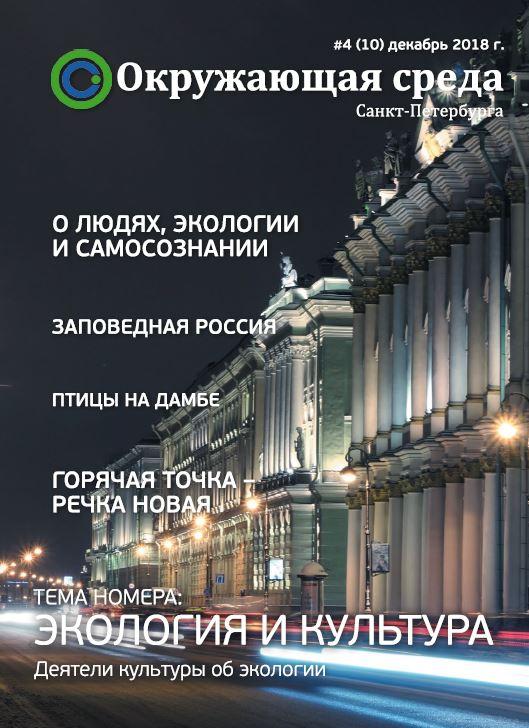 http://ecopeterburg.ru/wp-content/uploads/2018/12/Снимок.jpg