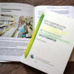 «Методическое руководство по экологизации ассортимента и грамотному позиционированию экотоваров в ритейле» Green Guide. Разработчик – НП «Экологический союз» при участии отраслевых экспертов