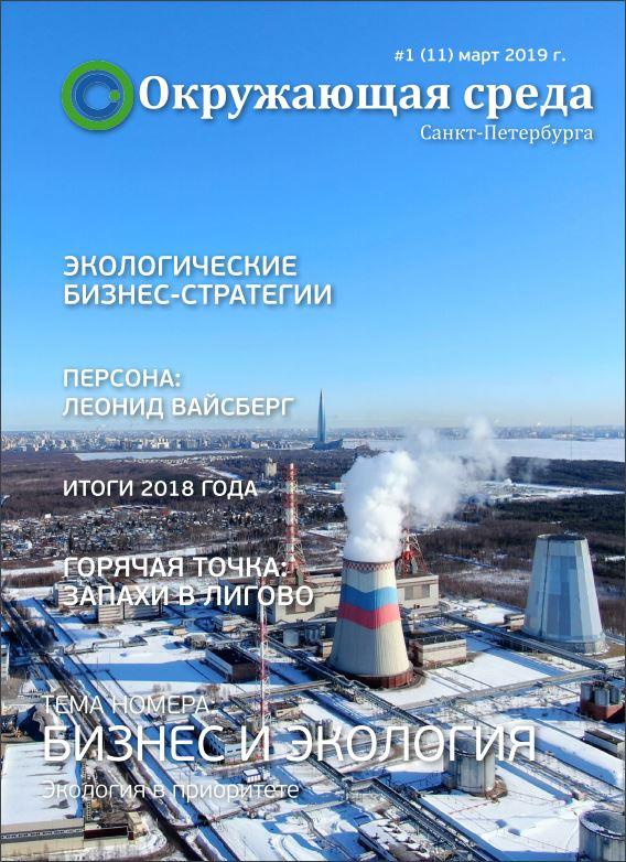 http://ecopeterburg.ru/wp-content/uploads/2019/02/обложка.jpg