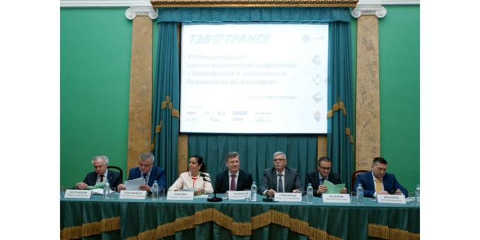 Президиум конференции ТЭБТРАНС-2018