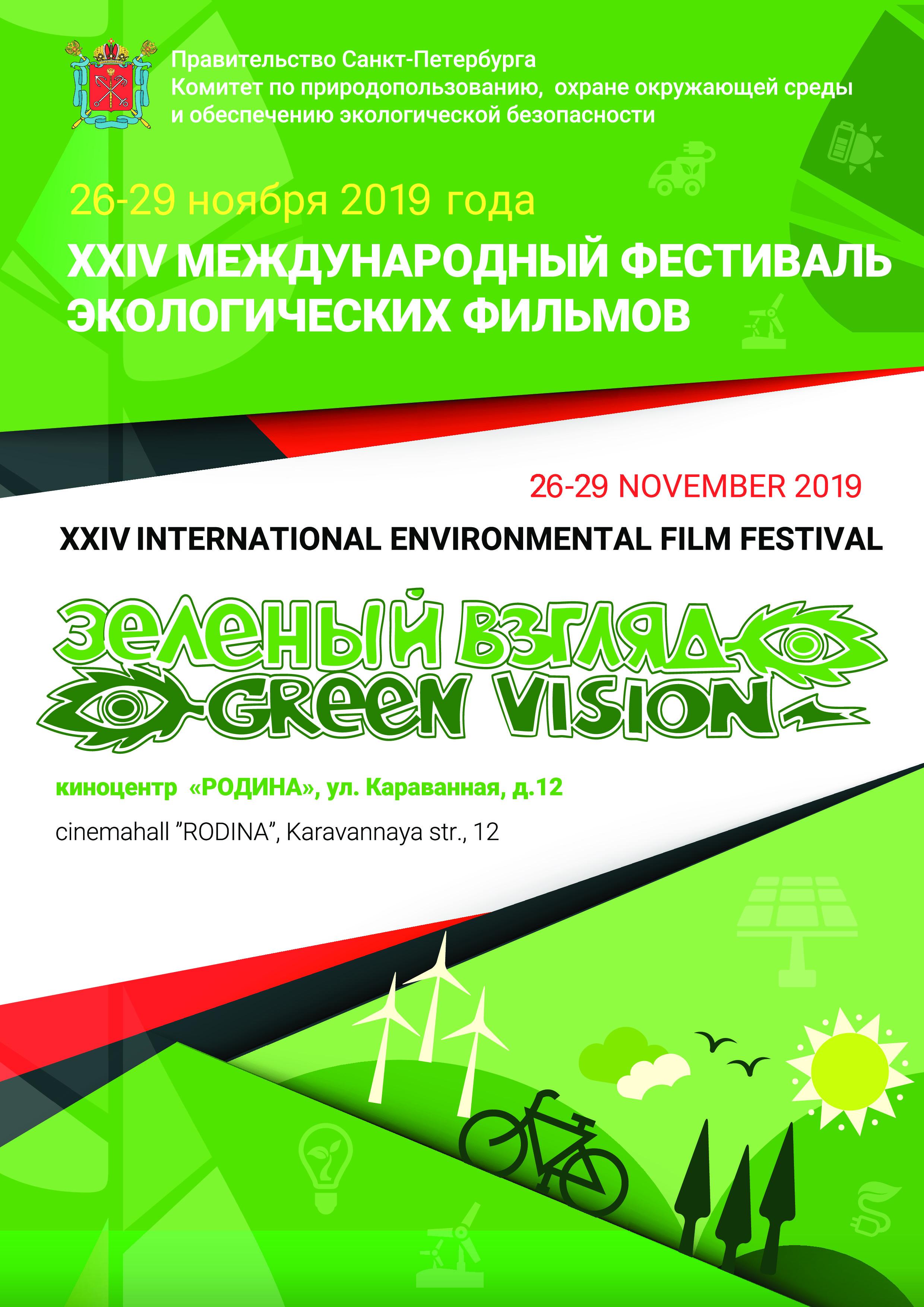 http://ecopeterburg.ru/wp-content/uploads/2019/08/GreenVision_2018_Afisha_2-pdf.io_.jpg