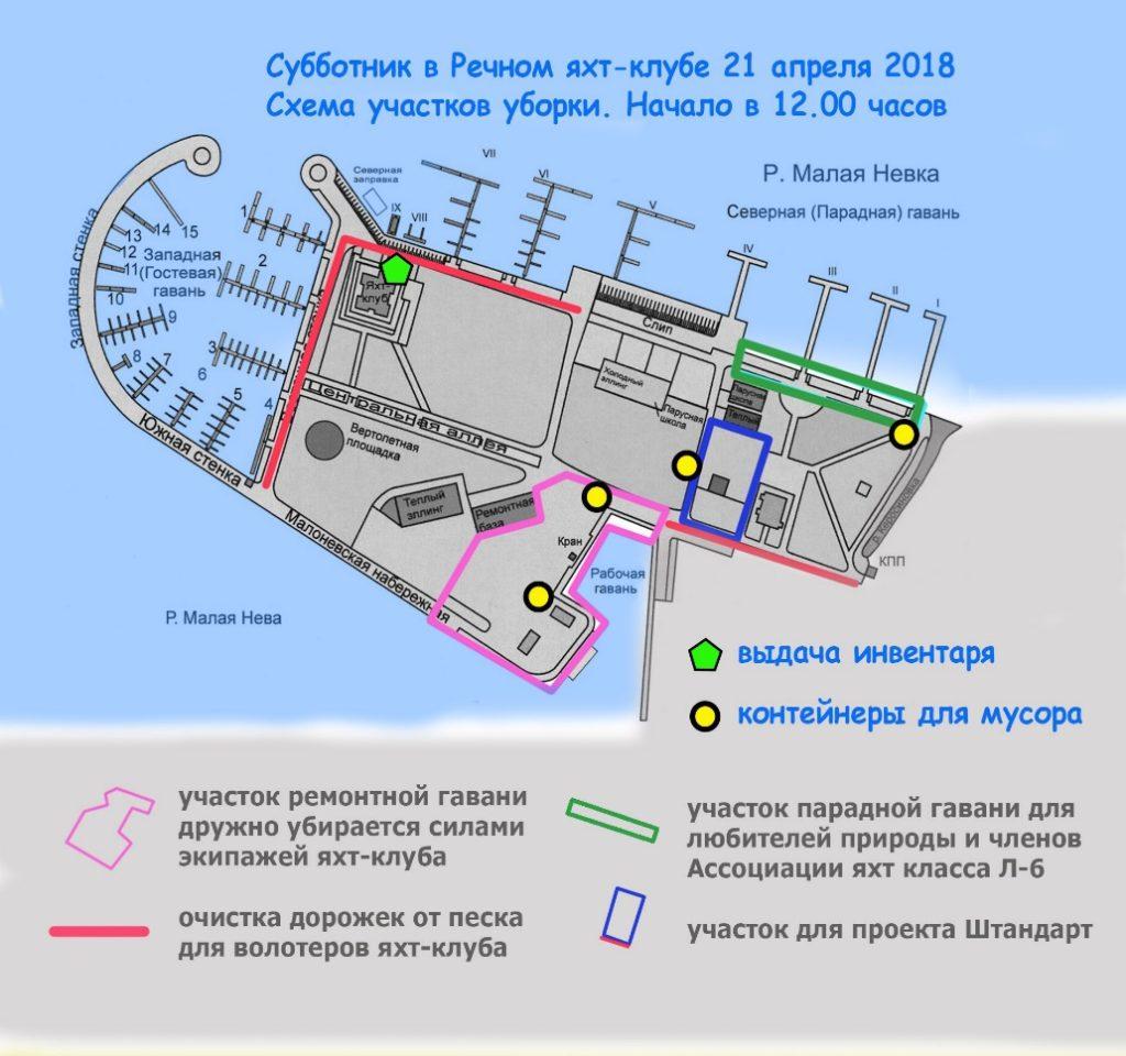 Схема участков уборки территории Санкт-Петербургского Речного яхт-клуба. Фото Никиты Бриллиантова, капитана яхты Л-6 «Онега»