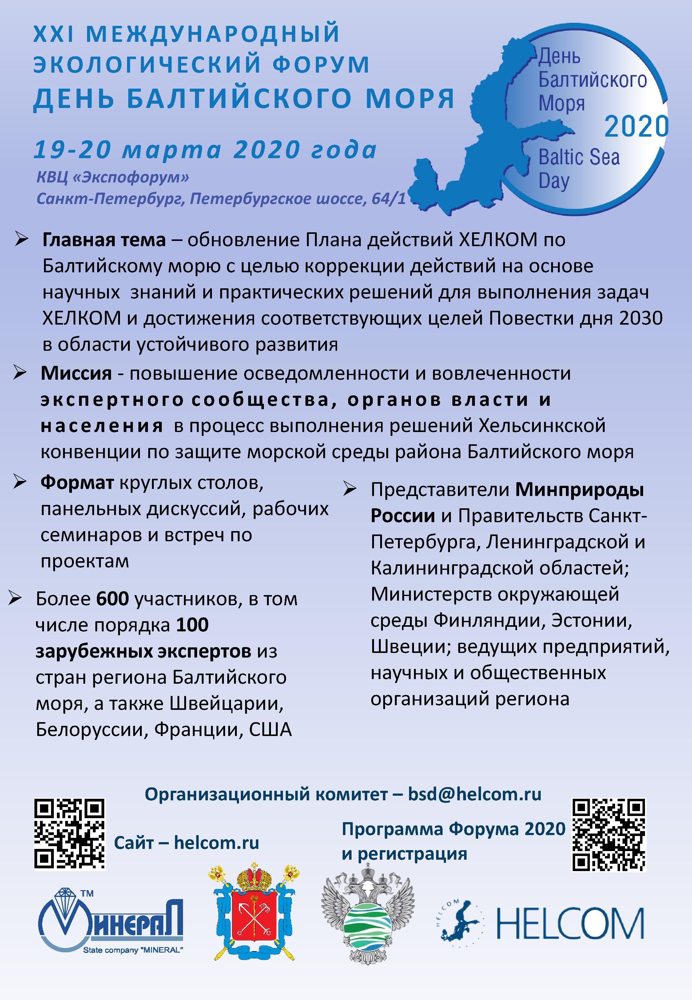 http://ecopeterburg.ru/wp-content/uploads/2019/11/В-журнал-модуль-2.jpg