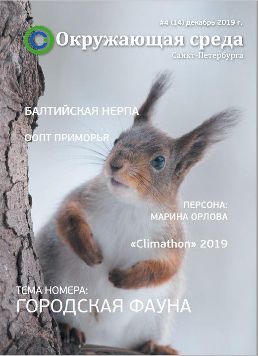 http://ecopeterburg.ru/wp-content/uploads/2019/11/обложка.jpg