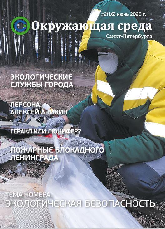 http://ecopeterburg.ru/wp-content/uploads/2020/03/обл.jpg