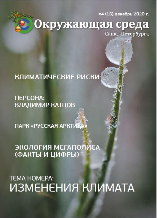 http://ecopeterburg.ru/wp-content/uploads/2020/12/обл418.jpg